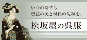 松坂屋の呉服