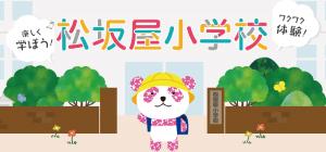松坂屋小学校