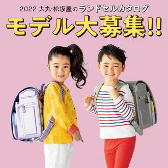 2022 大丸・松坂屋のランドセルカタログモデル大募集!