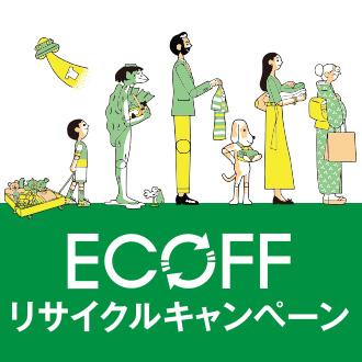ECOFFリサイクルキャンペーン