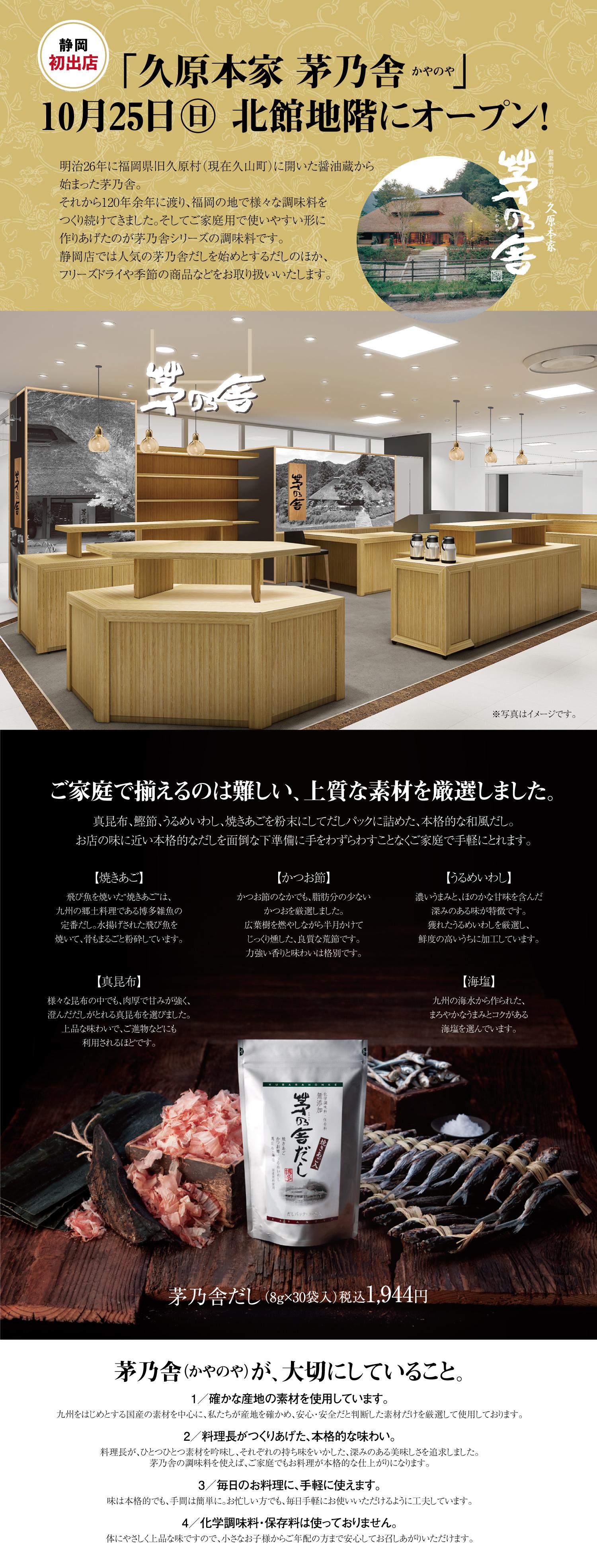 200918_kayanoya_main.jpg