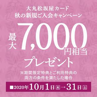 大丸松坂屋カード 秋の新規入会キャンペーン
