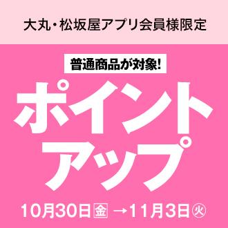 大丸・松坂屋アプリ会員様限定 ポイントアップ
