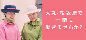 大丸・松坂屋の関連人材総合サービス会社「ディンプル」