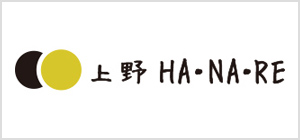 上野HANARE