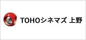 TOHOシネマズ上野