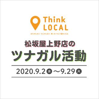 【松坂屋上野店のツナガル活動】まちのために、ひとのために、想いをつなぐ場所になる。