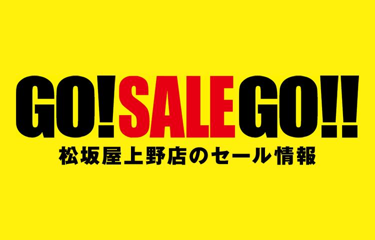 201216_uenosale_main.jpg