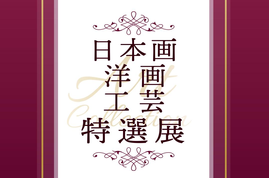 201221_tokusenten_main.jpg