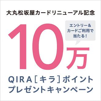 【大丸松坂屋カード】カードリニューアルを記念して、QIRA[キラ]ポイントプレゼントキャンペーン実施中!