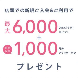 【大丸松坂屋カード】新規ご入会キャンペーン開催中!