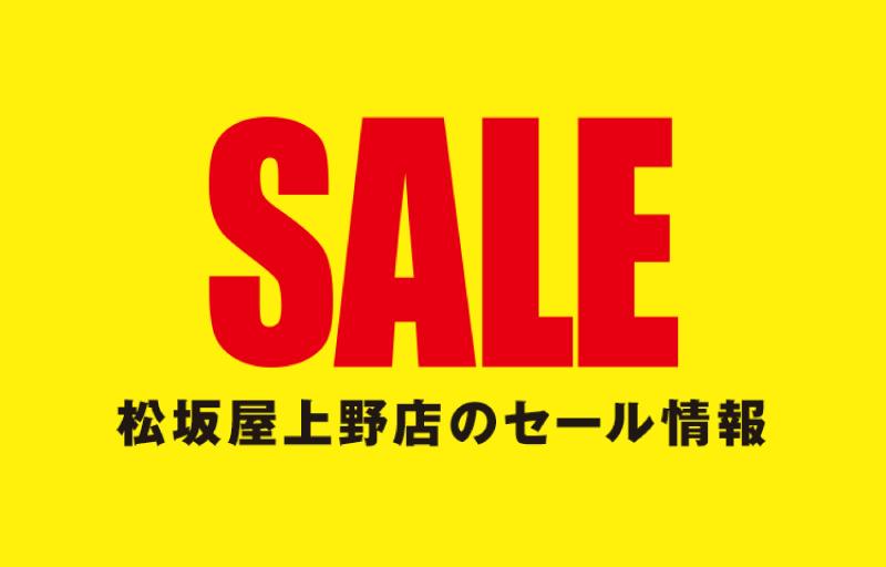 200606_sale_topics.jpg