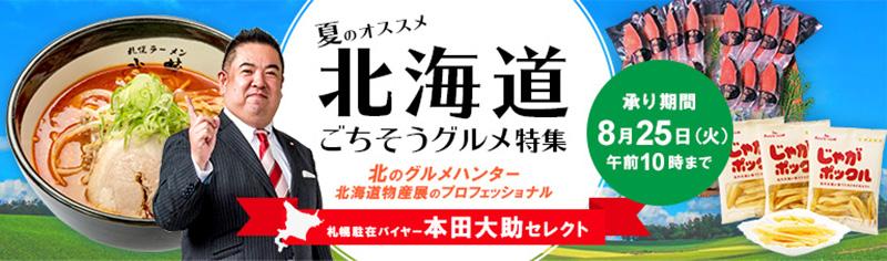 200827_tv-syokai_hokkaidou.jpg