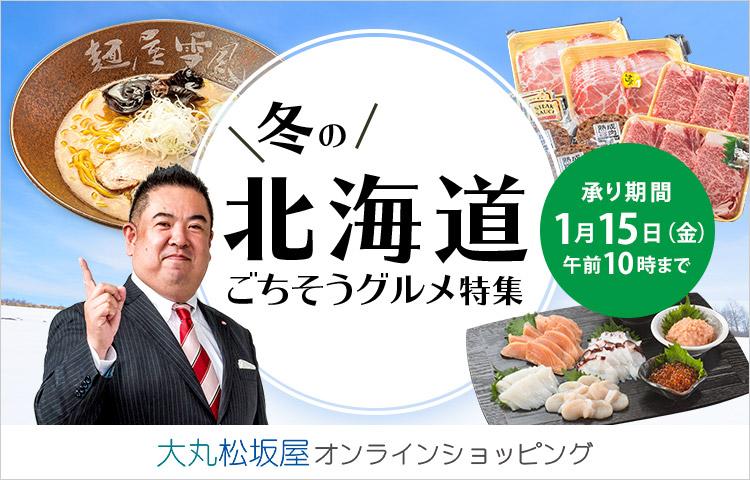 201126_bn_kakuten_main_hokkaidogurume.jpg