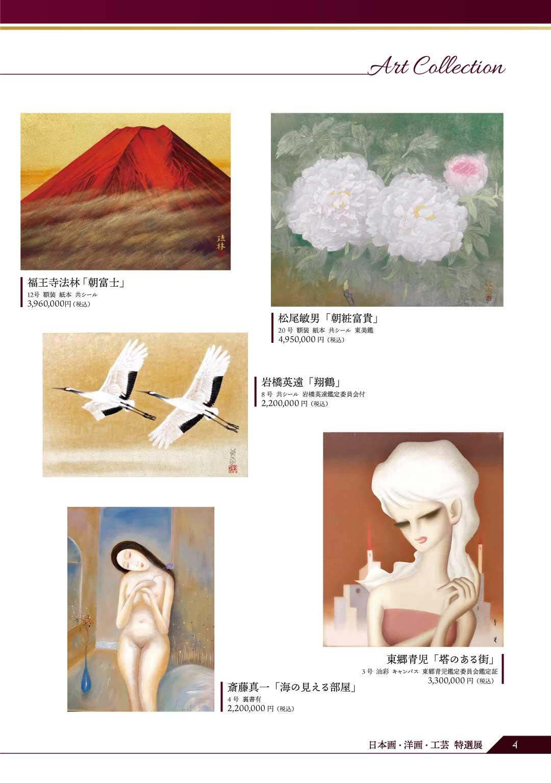 201221_tokusenten04.jpg
