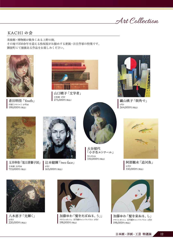 201221_tokusenten12.jpg