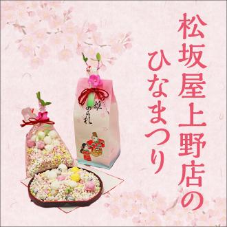 【松坂屋上野店のひなまつり】健やかな成長を願ってお祝いしませんか。