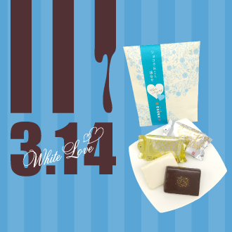 【松坂屋上野店のホワイトデー2021】ホワイトデーのおすすめグルメをご紹介!
