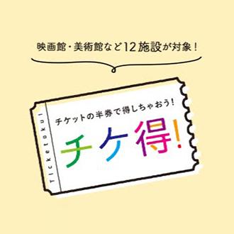 【チケ得】チケットの半券で得しちゃおう!