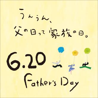 6月20日(日)は父の日!