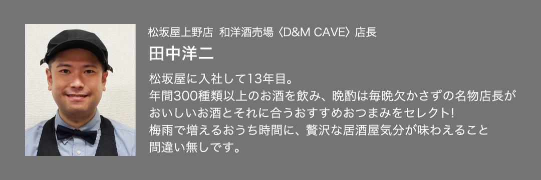 210528_uchi_sake_profile.jpg
