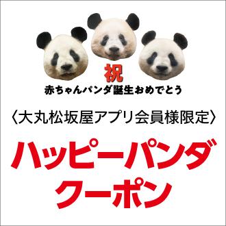 【ハッピーパンダクーポン】大丸・松坂屋アプリ会員様限定で、お得なクーポンを配信!