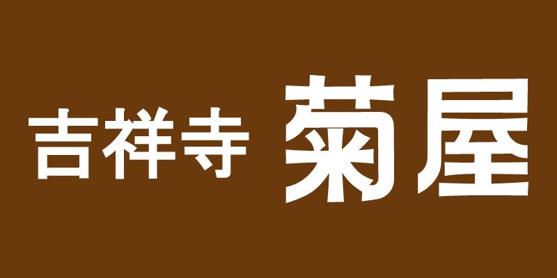210907_kikuya_logo.jpg