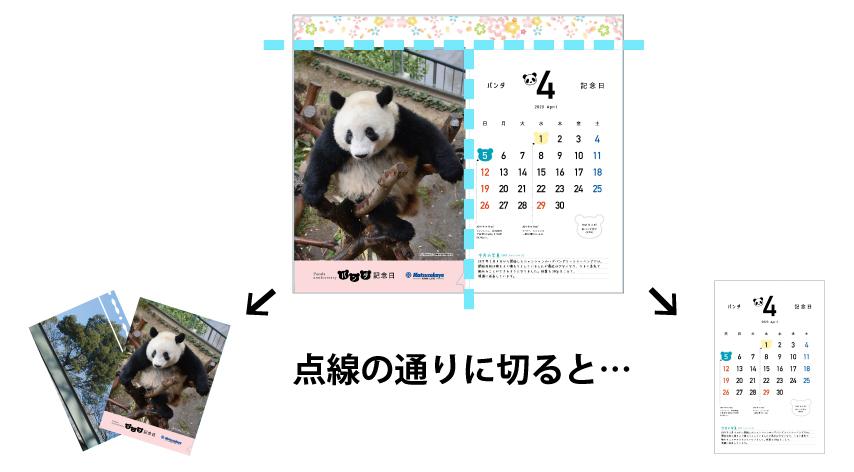 200225_Pandakinen01.jpg