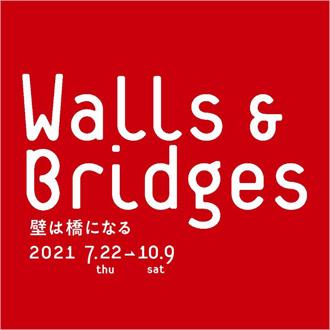 【大丸・松坂屋アプリ会員様】アプリホーム画面ご提示で、東京都美術館 展覧会「Walls & Bridges 世界にふれる、世界を生きる」一般料金から200円割引