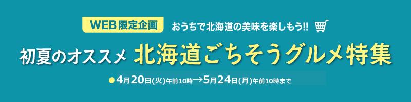 210412_hokkaidoulive_jump101.jpg