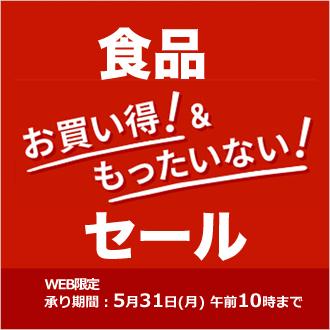 "【WEB限定】食品""お買い得!&もったいない!""セール"