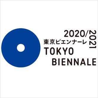 【東京ビエンナーレ2020/2021】松坂屋上野店がアートプロジェクトの舞台に。