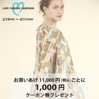 【〈イトキン〉LOVE FASHION キャンペーン】1,000円クーポンをプレゼント!