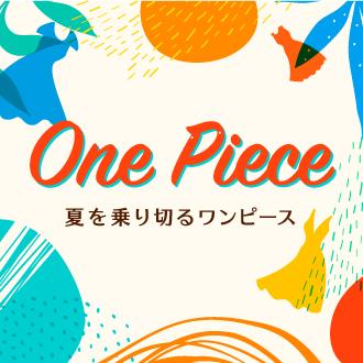【One Piece】~夏を乗り切るワンピース~