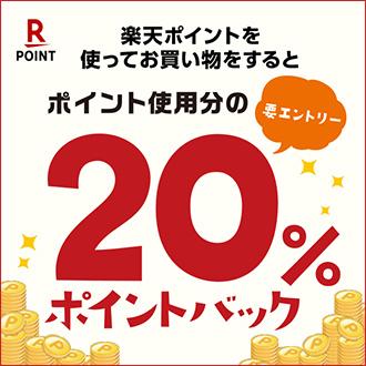 【大丸・松坂屋×楽天】楽天ポイントカード大還元祭