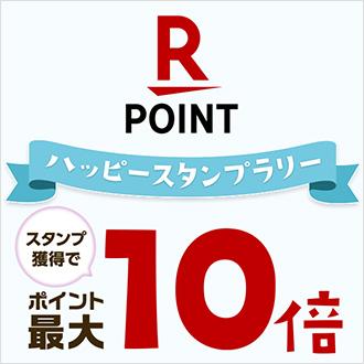 【楽天ポイントカード ハッピースタンプラリー】スタンプ獲得でポイント還元率が最大10倍に!