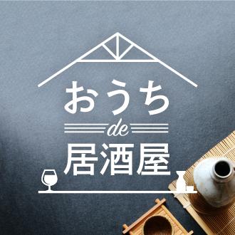【贅宅つゆ暮らし】おうちde居酒屋