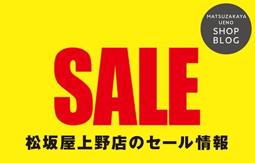 200613_sale.jpg