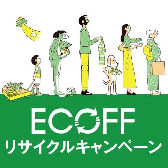 【エコフリサイクルキャンペーン】気軽にエコ活動に参加しませんか。